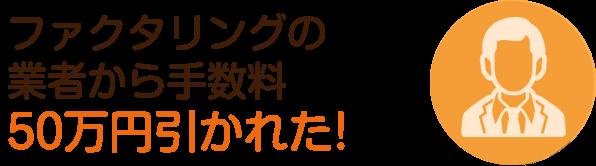 個人再生で借入総額を約594万円減額! 借入理由:ギャンブル(パチンコ・競馬)