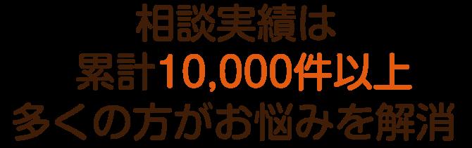 """相談実績は累計10307件以上!多くの方が借金を""""0円""""にしています"""