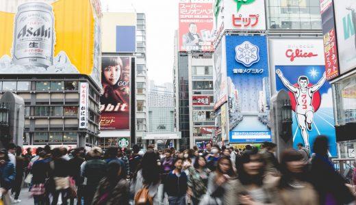 【闇金は大阪に多いの?】意外と知らない闇金の3つの事実