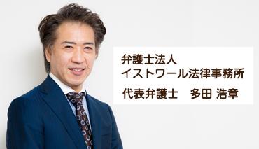 代表弁護士 多田 浩章