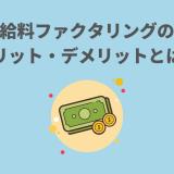 【給料ファクタリングは闇金!?】特徴やメリット・デメリットを徹底解説!