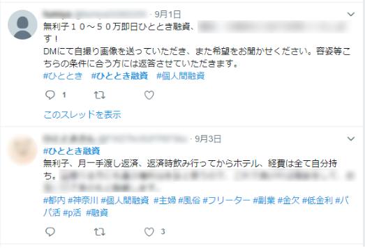 ≪男性側からの投稿例≫