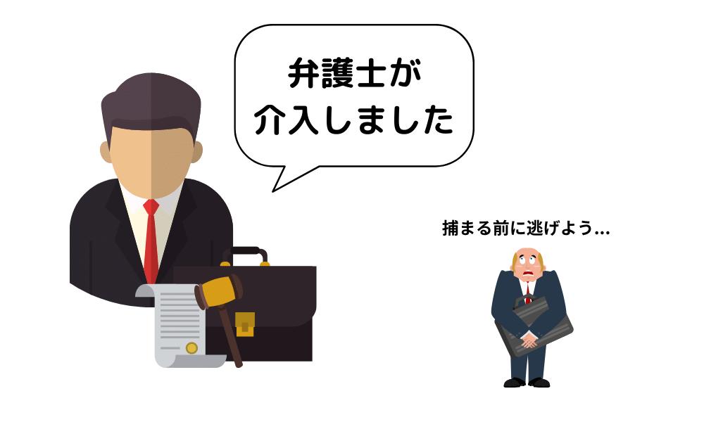 弁護士は闇金の天敵