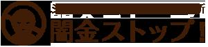 【闇金ストップ!】