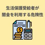 生活保護受給者が闇金を利用する危険性【対処法もご紹介】