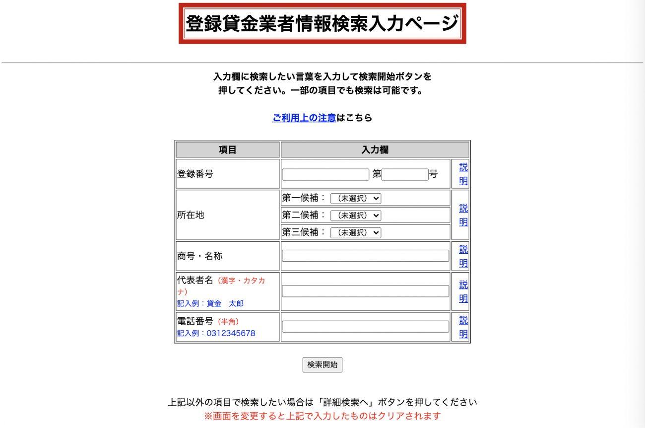 登録貸金業者情報検索サービス